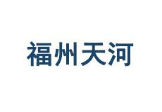 福州天河专卖店